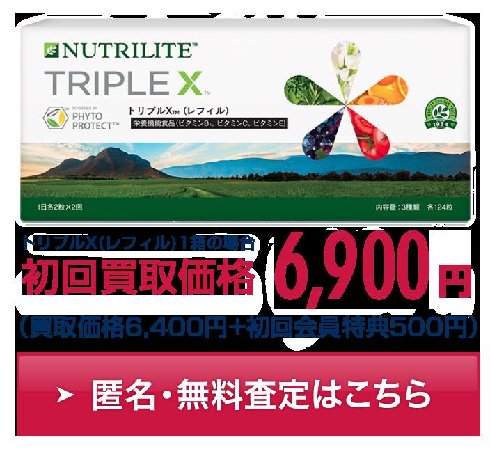 トリプルX、空気清浄機、鍋など高く買取